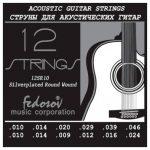 Струны для 12-струнных акустических гитар FEDOSOV 12SR10 ( .010 — .046)