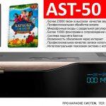 Караоке система AST 50