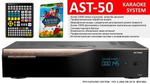 Karaoke_AST_50
