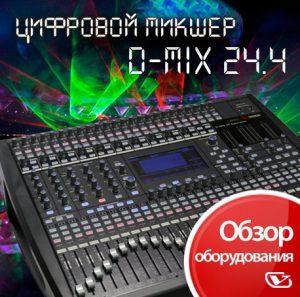 d-mix-stat_ya